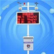 工地扬尘监测系统噪声pm2.5pm10环境检测仪