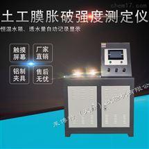 LBT-34型向日葵APP官方网站下载檢測儀器土工膜脹破強度測定儀