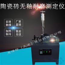 LBTY-11型鋼輪轉數可預置陶瓷無釉耐磨測定儀