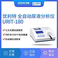 URIT-180优利特尿液分析仪