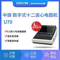 U70中旗数字式十二道心电图机