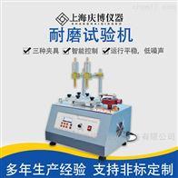 QB-8204酒精耐磨试验机 多功能耐磨测试仪