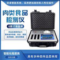FT-SSJ肉制品检测仪器设备