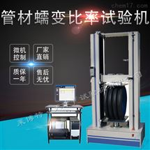 LBTH-2型步進係統為驅動裝置塑料管材蠕變比率試驗機