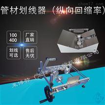 LBTH-7型管材劃線器刀片滾輪間距:100mm±0.1mm