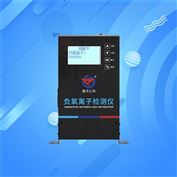 RS485負氧離子檢測儀