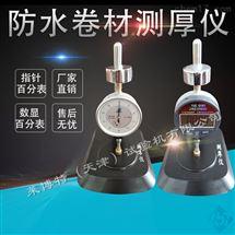 LBTZ-11型防水卷材數顯測厚儀施加壓力:0.02Mpa