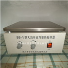 99-1大功率磁力加熱攪拌器