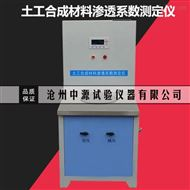 土工合成材料渗透系数测定仪