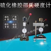 LBTZ-26型邵氏硬度計測定塑料製品硬度
