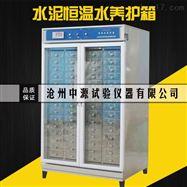水泥试件恒温水养护箱