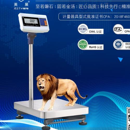 英展新電子秤TCS-W-60kg全新帶沖壓logo