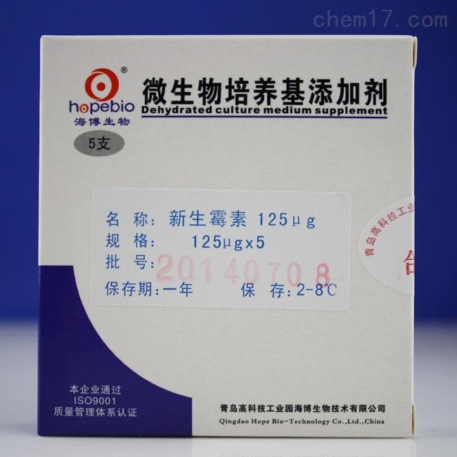 新生霉素(125ug/支
