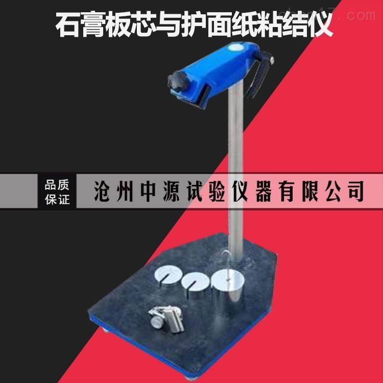 石膏板芯与护面纸粘结试验仪
