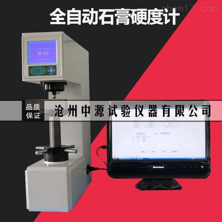 全动石膏硬度测定仪