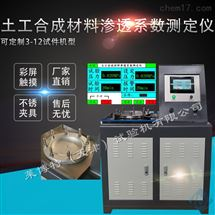 LBT-7型土工材料滲透係數測定儀多孔板透孔:ф3mm