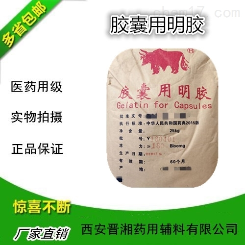 药用级胶囊用明胶 有备案登记厂家优势供应