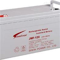 12V120AH赛能蓄电池JMF12-120全国联保
