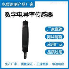数字电导率传感器|RS485输出