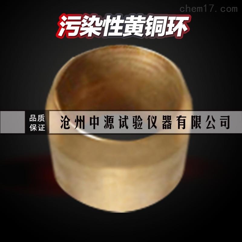 建筑密封材料污染性黄铜环