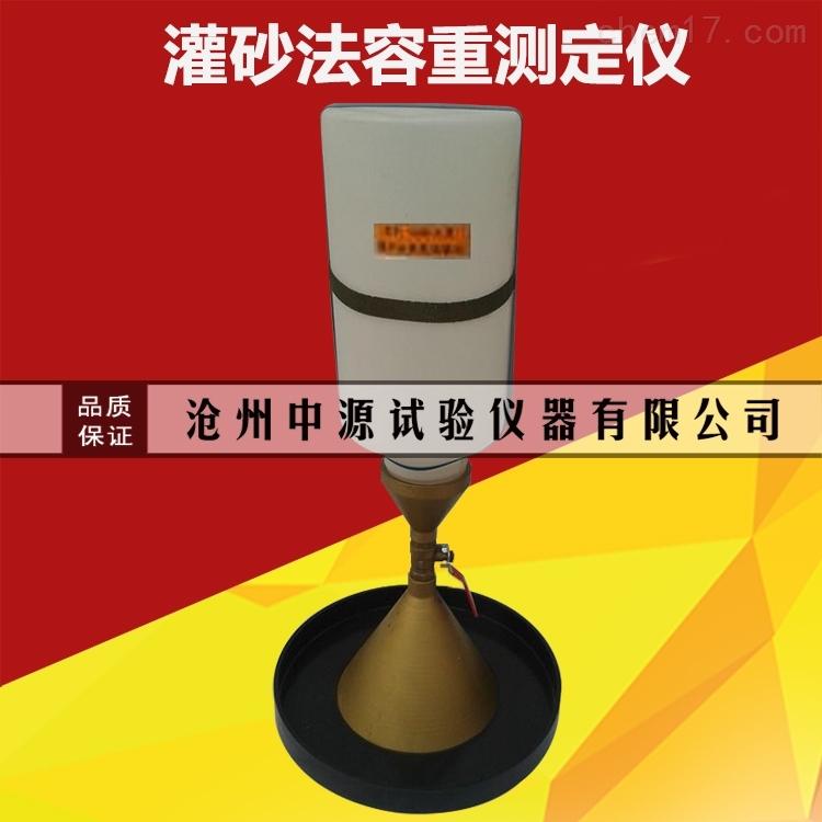 灌砂法容重测定仪