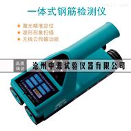 一体式钢筋检测仪