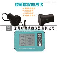 楼板厚度检测仪