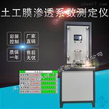 LBT-23型土工膜滲透係數測定儀壓力範圍0~1MPa