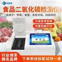 LD-R12食品二氧化硫检测仪