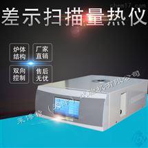 LBT-42型向日葵APP官方网站下载差示掃描量熱儀產品參數介紹