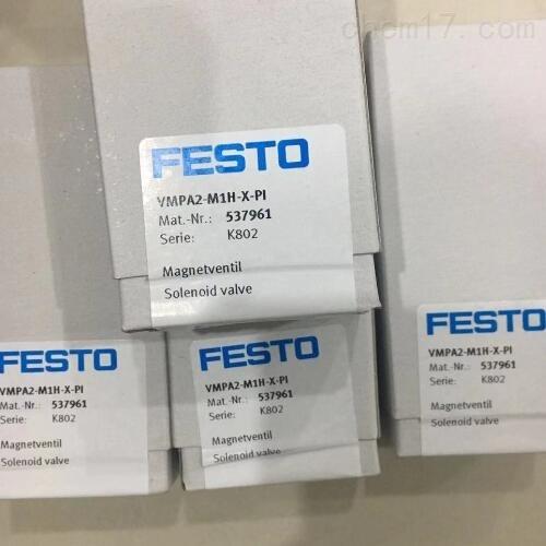 费斯托/FESTO三位五通中封式电磁阀
