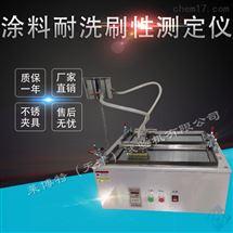LBTZ-36型塗料耐洗刷測定儀刷子運動距離300mm