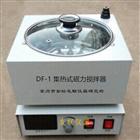 DF-1集熱式磁力攪拌器