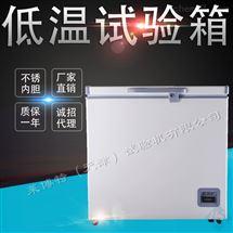 LBTZ-22型向日葵app官方下载色斑低溫箱生產廠家