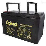 12V100AHLONG广隆蓄电池KPH100-12N销售中心
