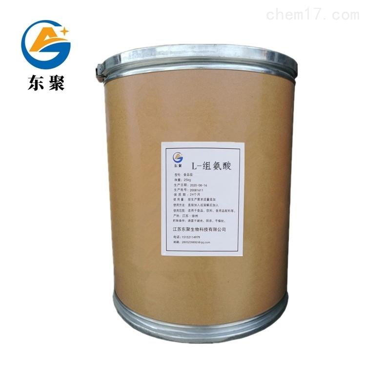 江苏L-组氨酸厂家价格