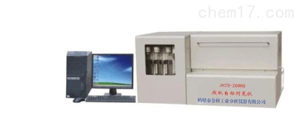 微机自动测氢仪