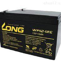12V12AHLONG广隆蓄电池WP12-12E经销商