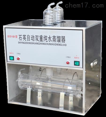 1810-BA石英自动双重纯水蒸馏器