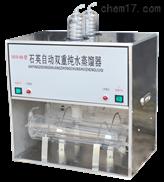 1810-BA石英自動雙重純水蒸餾器