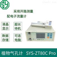 SYS-ZT80C Pro植物气孔计