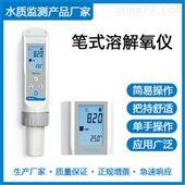 DO30笔式溶解氧测试仪