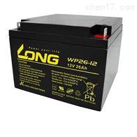 12V26AHLONG广隆蓄电池WP26-12代理销售