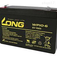 6V10AHLONG广隆蓄电池WP10-6批发