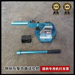 CWJ-8型手动钢筋反复弯曲试验机