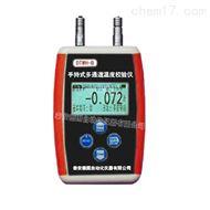 DTWH-B手持式多通道温度校验仪可测量精密温差