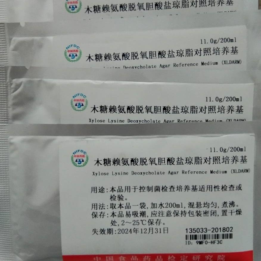 木糖赖氨酸脱氧胆酸盐琼脂对照培养基