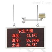 农业室内气象监控主机
