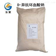 食品级D-异抗坏血酸钠价格