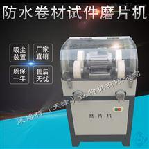 LBTZ-4型天津向日葵APP官方网站下载華北地區防水卷材試件磨片機
